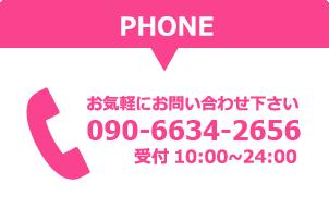 電話受付10:00~24:00 090-6634-2656