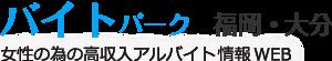 バイトパーク 福岡・大分 女性の為の高収入アルバイト情報WEB